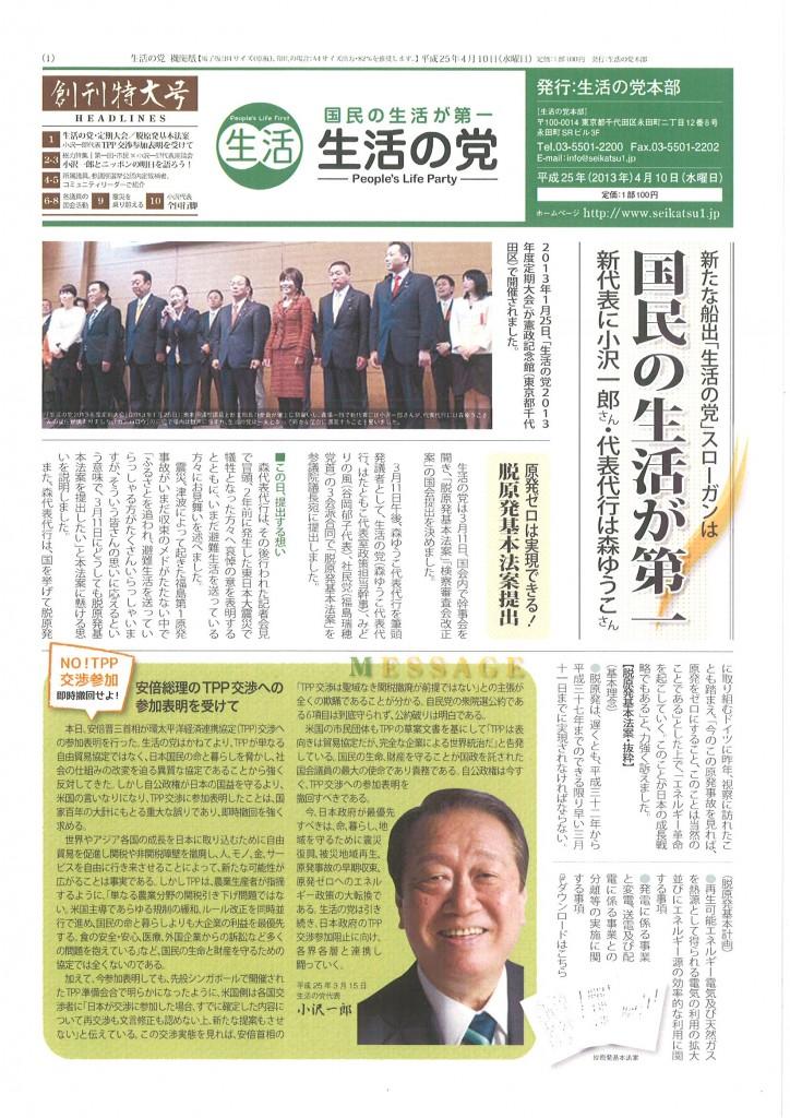 130410-生活の党 機関紙 創刊特大号 01
