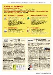 【電子版】生活の党 機関紙 第4号-2  #D0A213