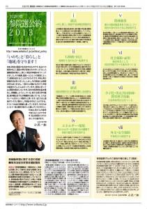 【電子版】生活の党 機関紙 第4号-3 #D0A210