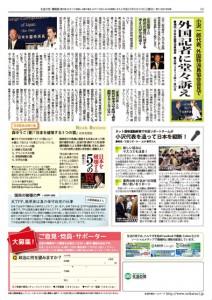 【電子版】生活の党 機関誌 第5号【第2面】