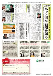 【電子版】生活の党 機関紙 第4号-4 #D0A211