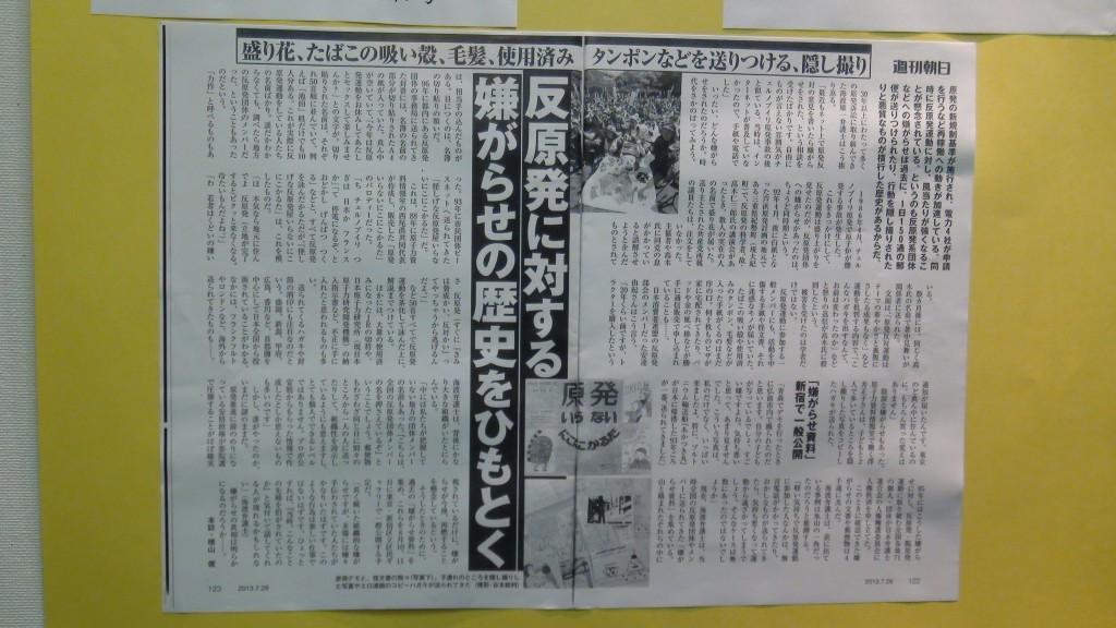 2013-7-26-週刊朝日