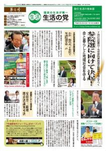 【電子版】生活の党 機関紙 第4号-1  #D0A215