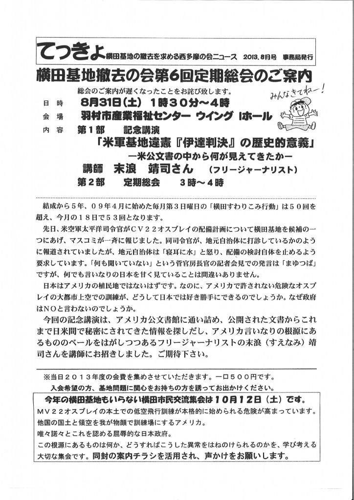 130831-基地撤去の会・末浪靖司 講演会@羽村