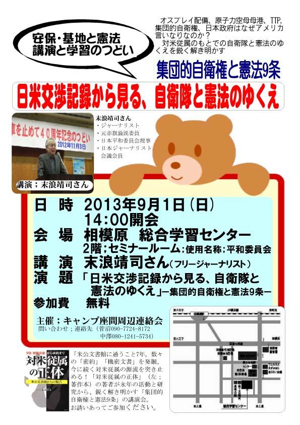130901-末浪靖司 講演会@相模原