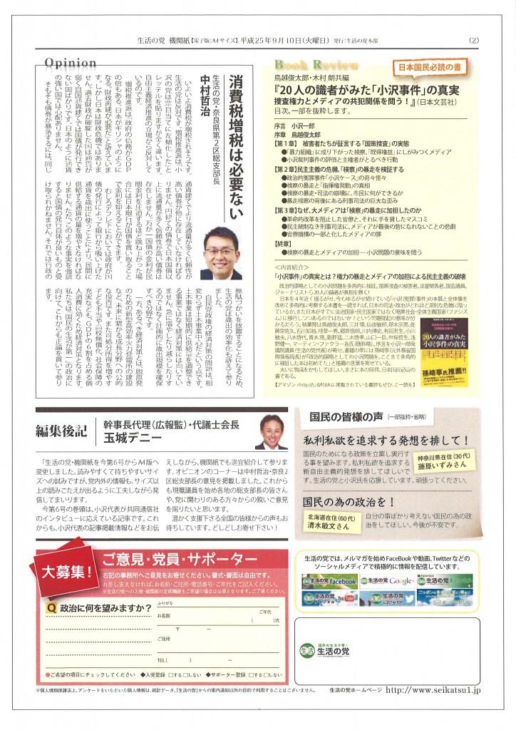 【電子版】生活の党 機関紙 第6号【第2面】