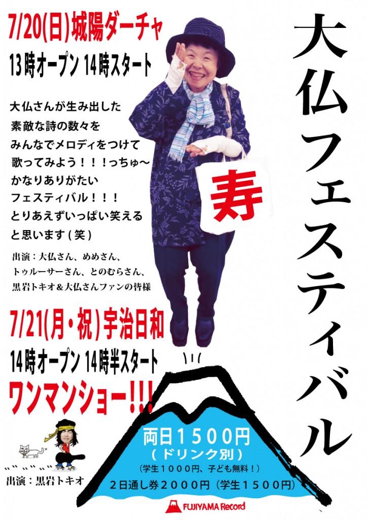 140720 大仏フェス daibutsufesA3