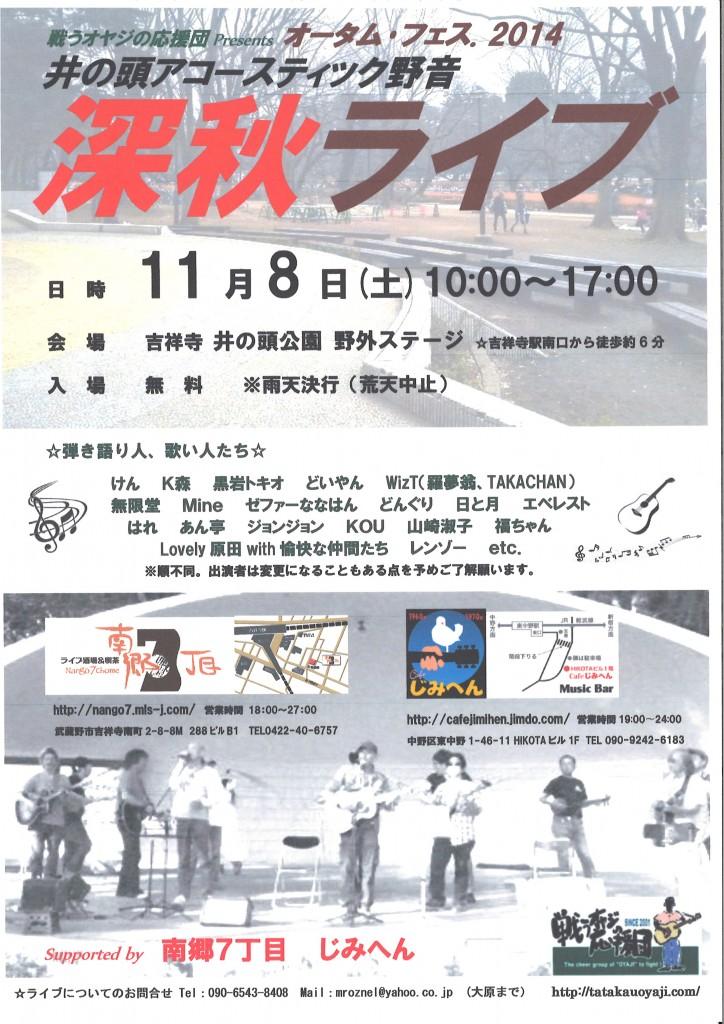 20141108-深秋ライブ・フライヤー