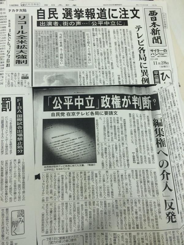 B3k-OfRCIAANOm0-西日本新聞は、萩生田の言論統制要請文書問題 2面