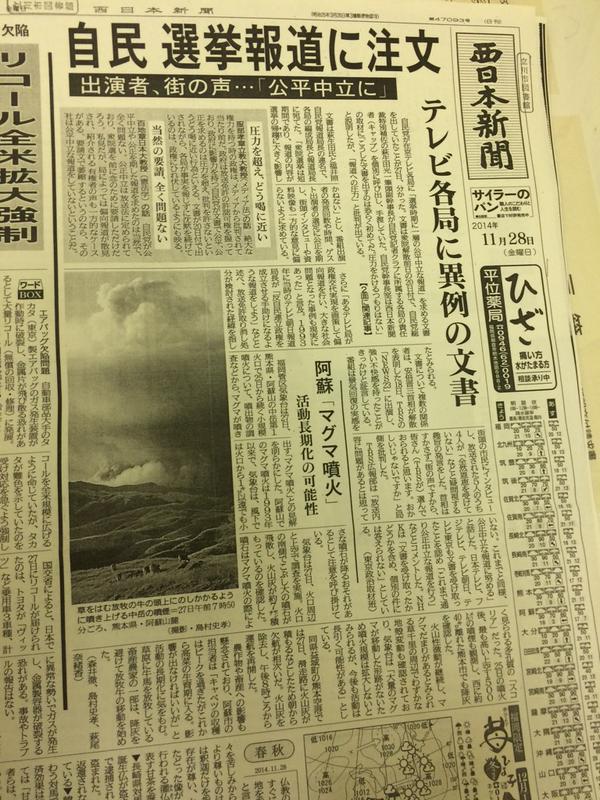 B3k-OfMCEAAtvyK-西日本新聞は、萩生田の言論統制要請文書問題 1面