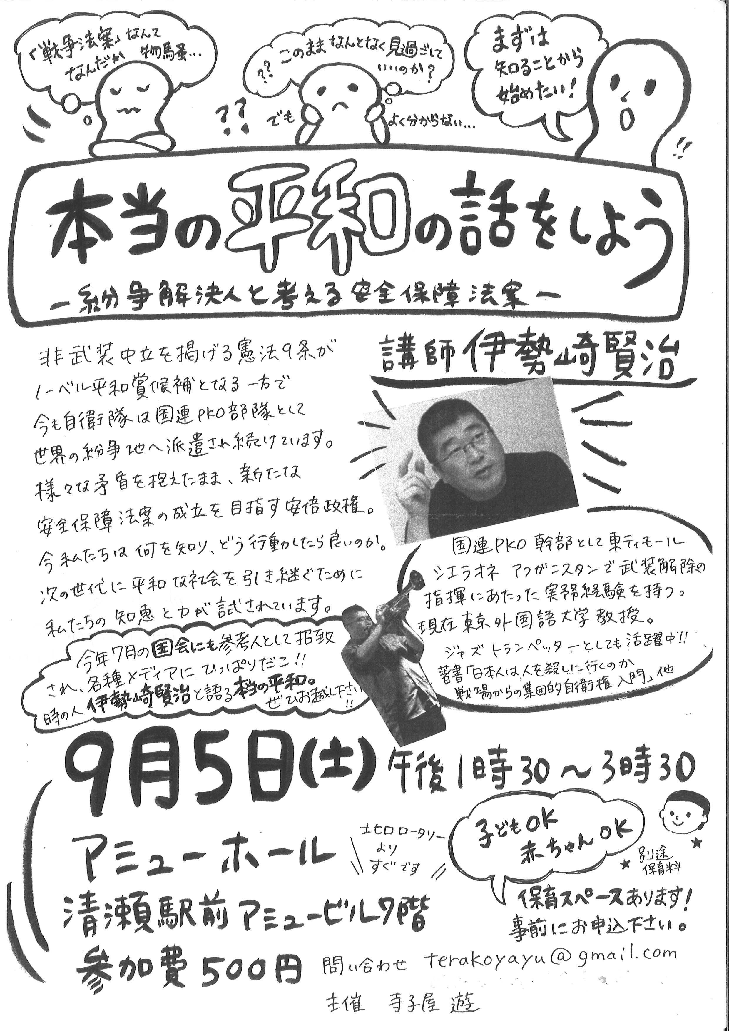 山崎淑子の「生き抜く」ジャーナ...