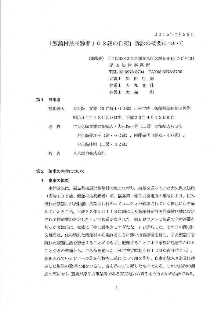 故大久保文雄氏訴訟の概要-1