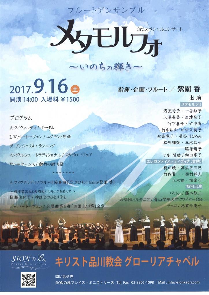 20170916 紫園香「メタモルフォ」01.フライヤ.表