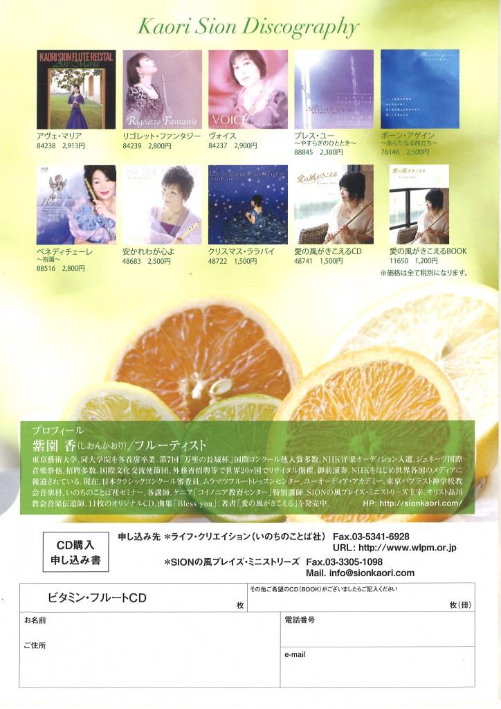 20170720 紫園香・ビタミンフルート-ウラ