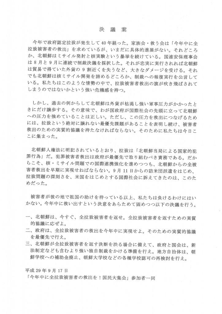 20170917 「救う会」03.決議案