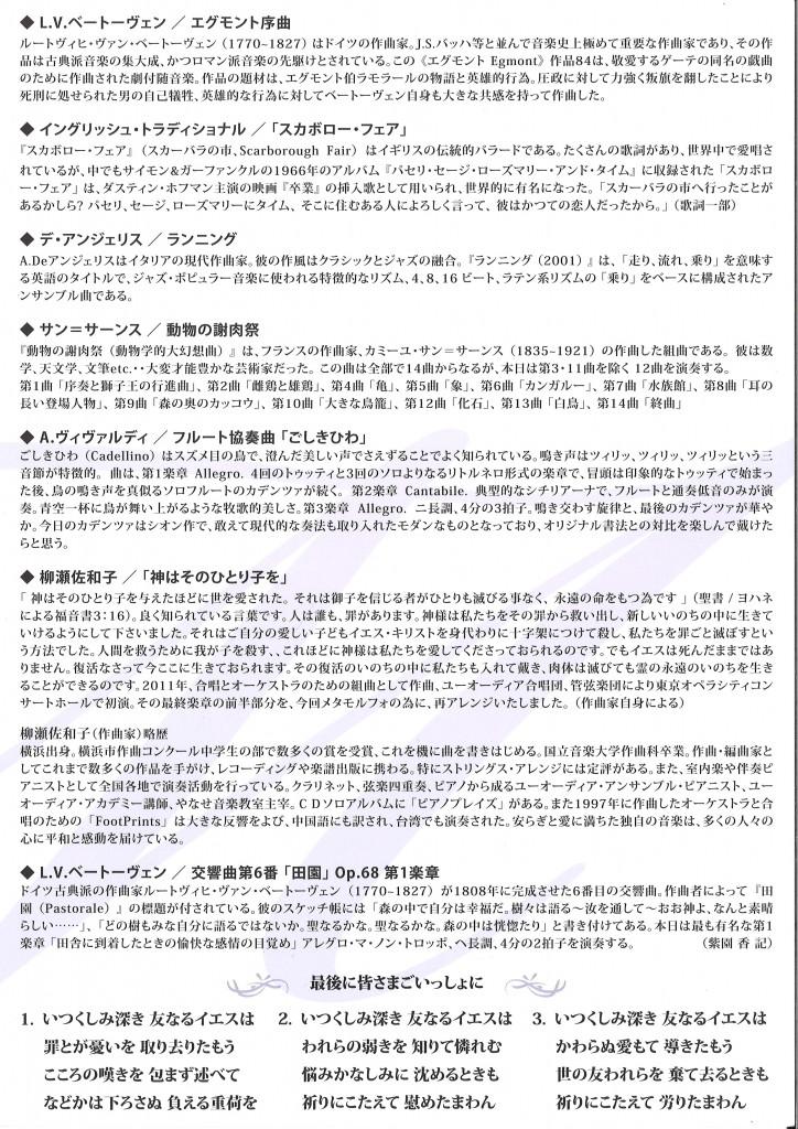 20170916 紫園香「メタモルフォ」04.プログラム