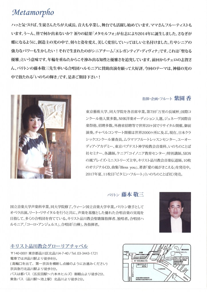 20170916 紫園香「メタモルフォ」02.フライヤ.裏