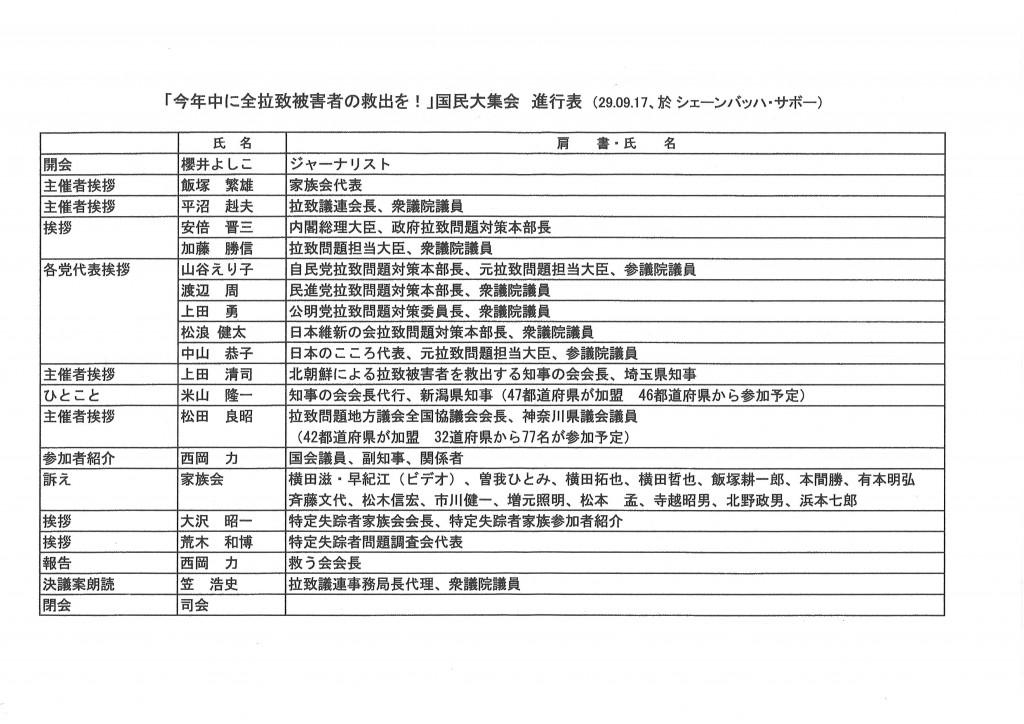 20170917 「救う会」02.進行表