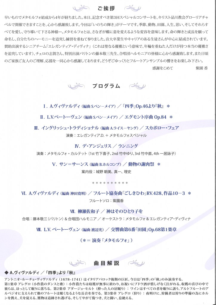 20170916 紫園香「メタモルフォ」03.プログラム