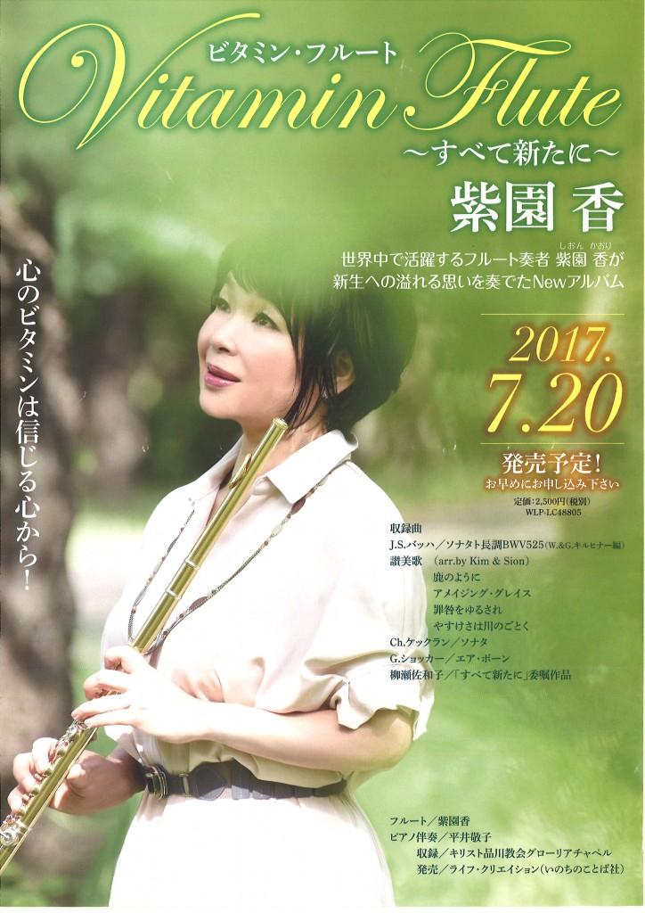 20170720 紫園香・ビタミンフルート-オモテ