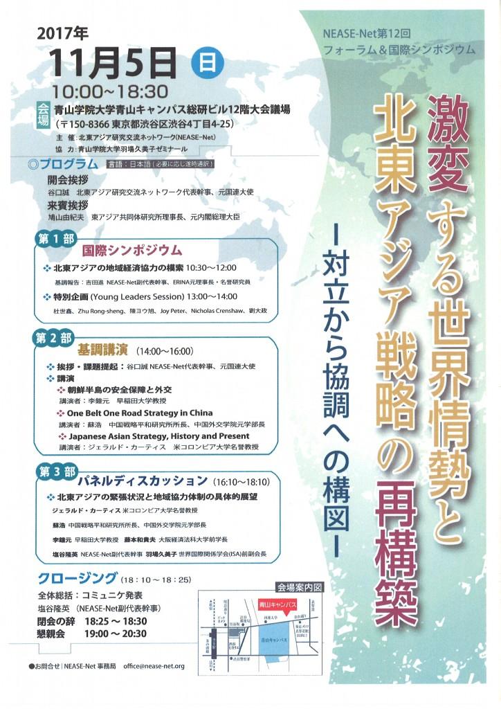 20171105-青学・NEASE-net