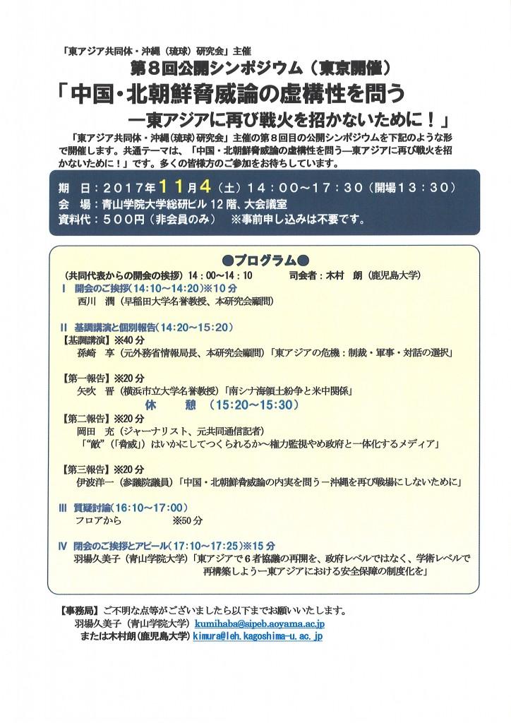 東アジア共同体・沖縄(琉球)研究会・第8回公開シンポ・チラシ(東京開催)-1 (1)