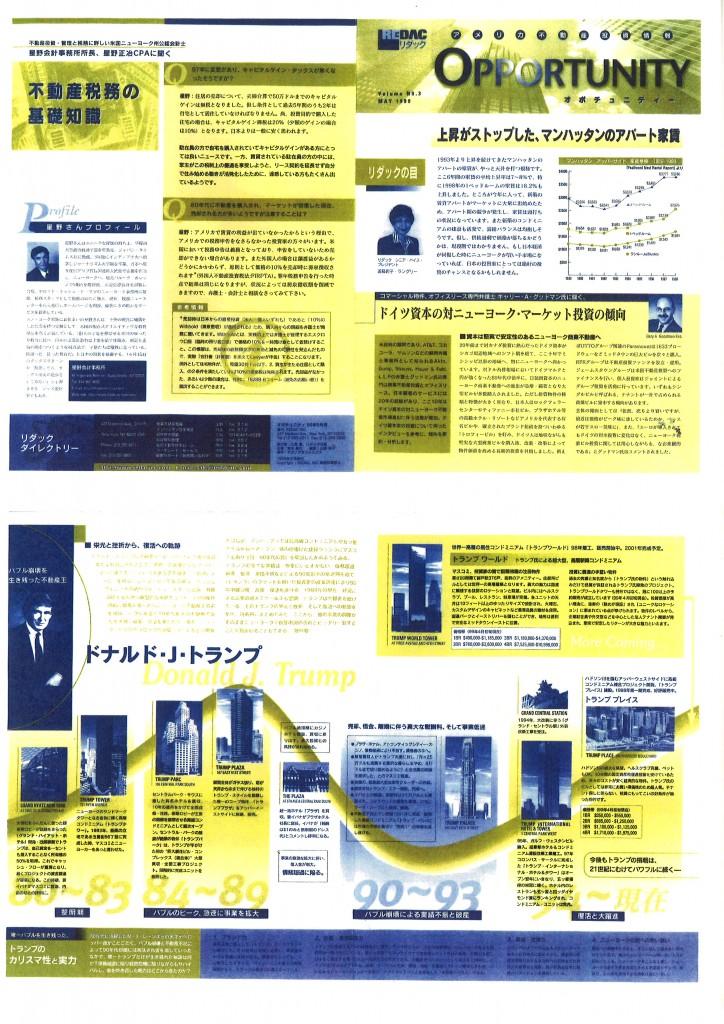 199905-Opportunity不動産広報誌 Trump取材 A4