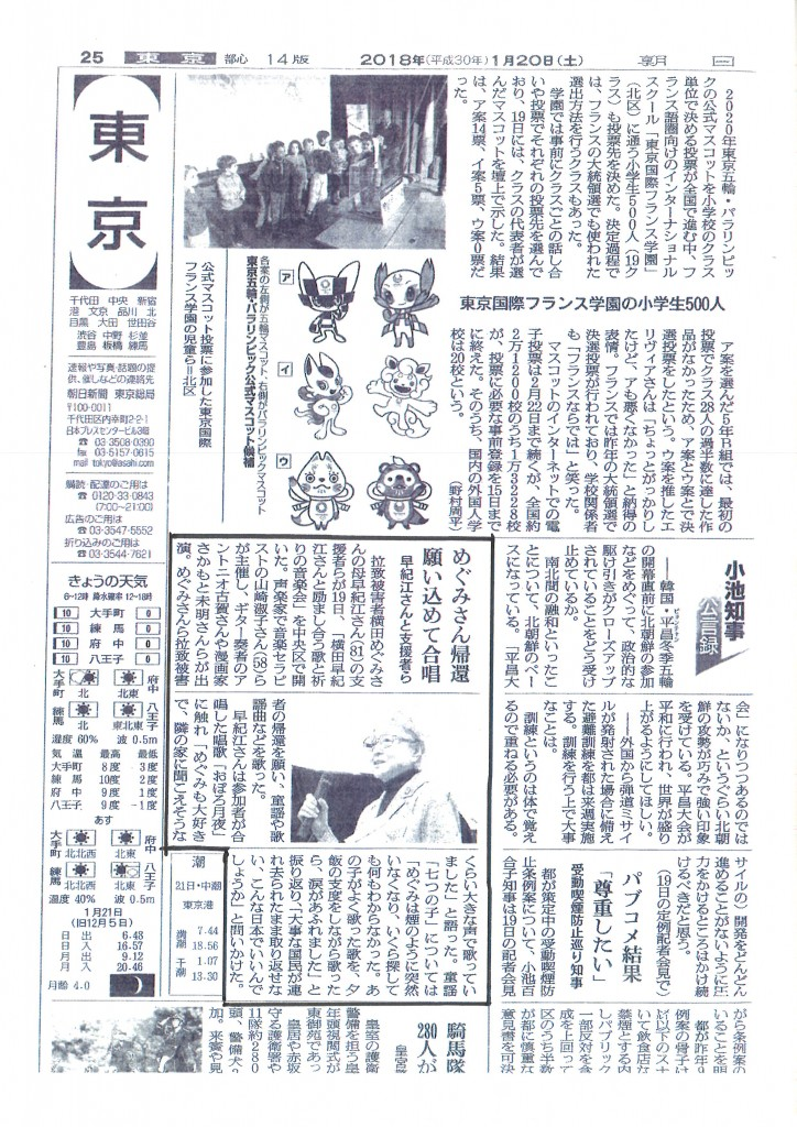 朝日新聞2018/1/20