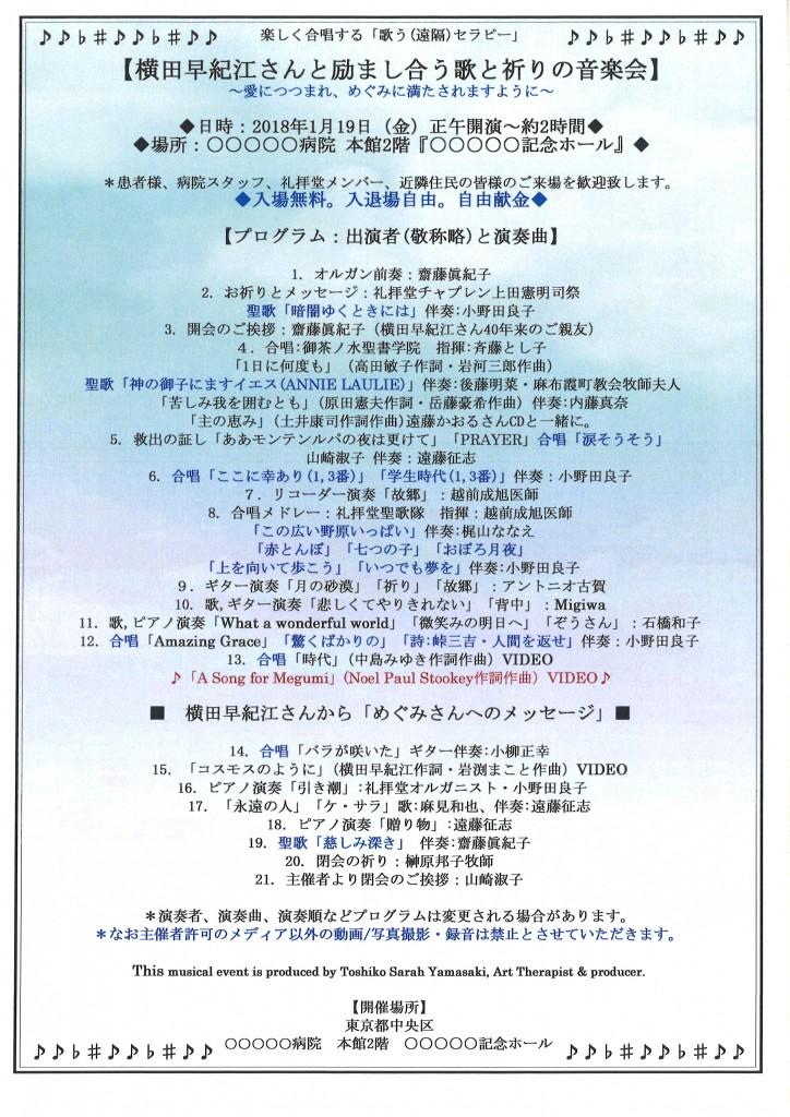 180119【横田早紀江さんと励まし合う歌と祈りの音楽会】実施プログラム - 山崎ジャーナル掲載用