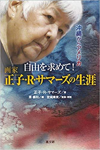 沖縄からアメリカ 自由を求めて! 画家 正子・R・サマーズの生涯 51hYgYZc9fL._SX332_BO1,204,203,200_