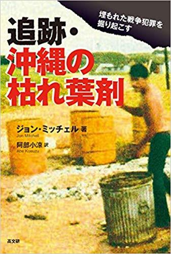 追跡・沖縄の枯れ葉剤 512ltUal++L._SX335_BO1,204,203,200_