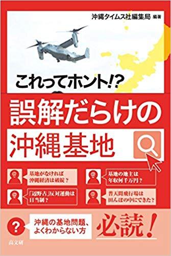 これってホント!?誤解だらけの沖縄基地 51F+KvKNfwL._SX333_BO1,204,203,200_