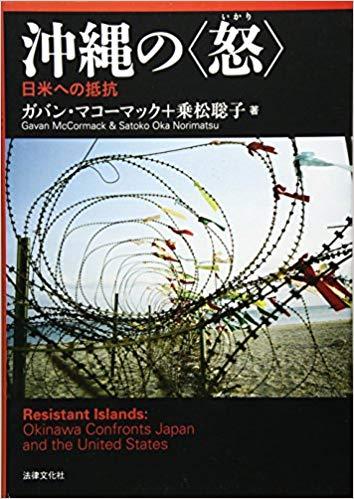 """沖縄の""""怒""""―日米への抵抗 51XBBV-V6OL._SX352_BO1,204,203,200_"""